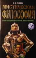 Джордж Рипли Книга Двенадцати Врат Скачать  1690866
