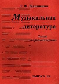 гдз по музыкальной литературе калинина выпуск 3
