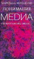 Читать онлайн маршалл маклюэн понимание медиа