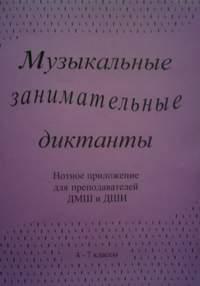 Гдз Калинина Музыкальные Занимательные Диктанты Для 4-7 Классов