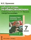 певцова кравченко класса по гдз обществознанию 9