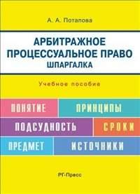 Гражданское процессуальное право шпаргалка