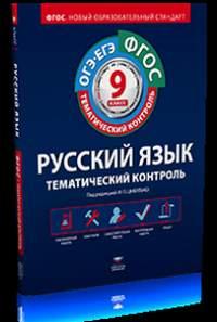 цыбулько огэ 2019 русский язык 36 вариантов
