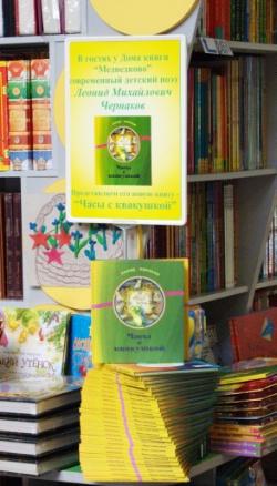 В доме книги медведково звучали стихи