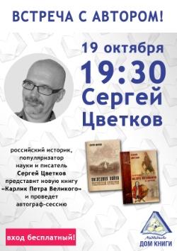 <b>Урок истории от Сергея Цветкова</b>