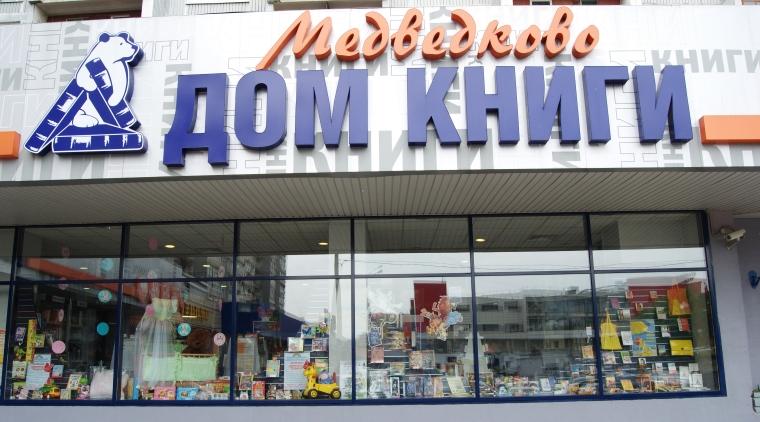 5a6bd66368c8 Дом книги «Медведково» основан в 1966 году. Наш магазин — один из самых  известных и любимых покупателями книжных магазинов столицы.